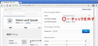 6-Select and Speak設定Option画像